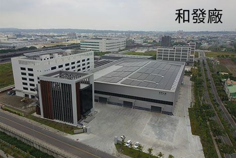proimages/index_aboutpic/introduce-hwadong_plant-jyechi-01.jpg
